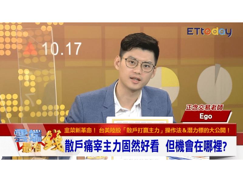  Ego訪談 雲端最有錢