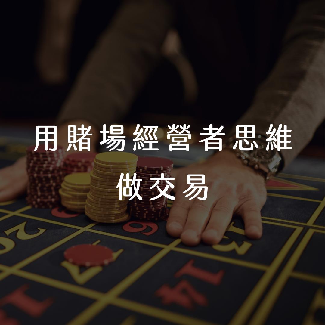 用賭場經營者思維 做交易